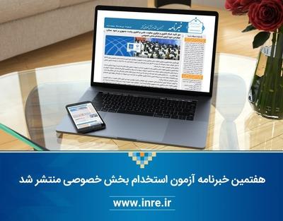 دانش بنیان, استخدام, موقعیت شغلی, اشتغال, شغل, هفتمین خبرنامه آزمون استخدام بخش خصوصی منتشر شد